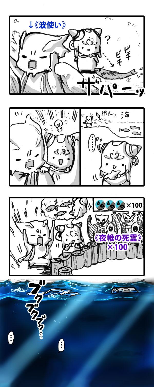 タミヨウレポート3
